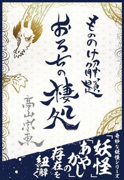 もののけ解題 おろちの棲処―――日本神話に登場する伝説の生物「八岐大蛇」-電子書籍