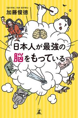 日本人が最強の脳をもっている-電子書籍