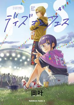 デイズ・オン・フェス(4)-電子書籍