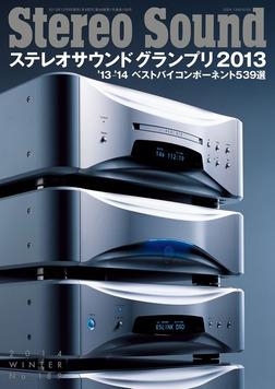 季刊ステレオサウンド No.189-電子書籍