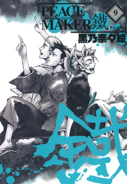 PEACE MAKER 鐵 9巻-電子書籍