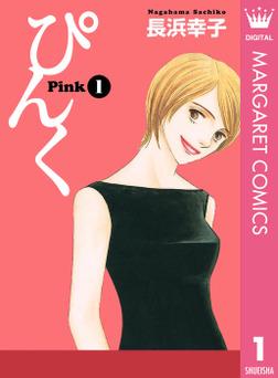 ぴんく―Pink― 1-電子書籍
