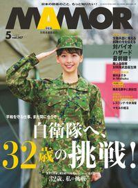 MAMOR(マモル) 2019 年 05 月号 [雑誌]