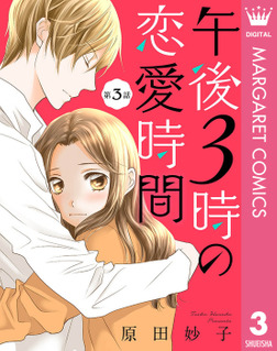 【単話売】午後3時の恋愛時間 3-電子書籍