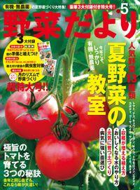 野菜だより2013年5月号