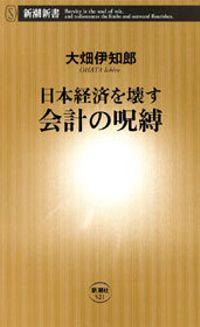 日本経済を壊す 会計の呪縛