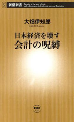 日本経済を壊す 会計の呪縛-電子書籍