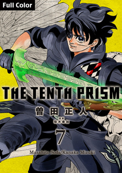 The Tenth Prism Full color 7-電子書籍