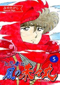 忍者・風の朱々丸(5)【フルカラー:第9話/第10話】