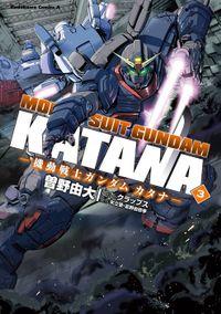 機動戦士ガンダム カタナ(3)