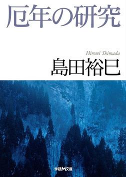 厄年の研究-電子書籍