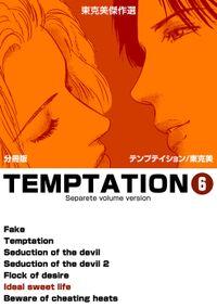 東克美傑作選 テンプテイション【分冊版】 6
