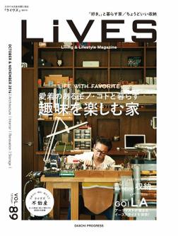 LiVES 89-電子書籍