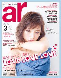 ar 2015年 03月号