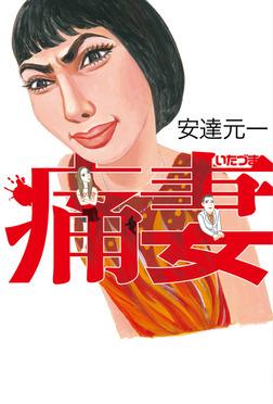 痛妻-電子書籍