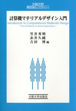 計算機マテリアルデザイン入門-電子書籍