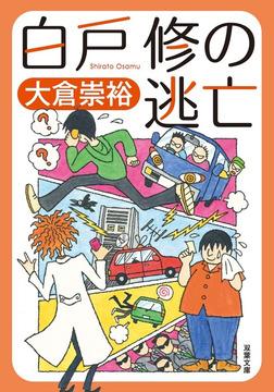 白戸修の逃亡-電子書籍