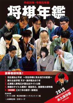 平成31年・令和元年版 将棋年鑑 2019-電子書籍