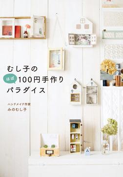 むし子のほぼ100円手作りパラダイス-電子書籍