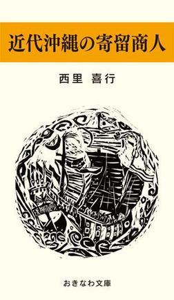 近代沖縄の寄留商人-電子書籍