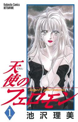 天使のフェロモン(1)-電子書籍