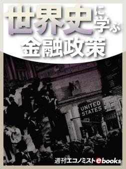世界史に学ぶ金融政策-電子書籍