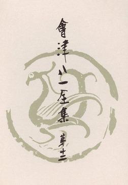 會津八一全集 第12巻 - 雑纂-電子書籍