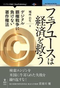 フェアユースは経済を救う デジタル覇権戦争に負けない著作権法