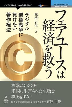 フェアユースは経済を救う デジタル覇権戦争に負けない著作権法-電子書籍