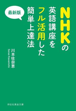 最新版 NHKの英語講座をフル活用した簡単上達法【2015年版】-電子書籍