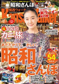KansaiWalker関西ウォーカー 2017 No.21-電子書籍