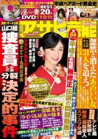 週刊アサヒ芸能 2019年01月03・10日号