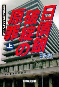 日債銀破綻の原罪 : 元行員からのレクイエム〈上〉