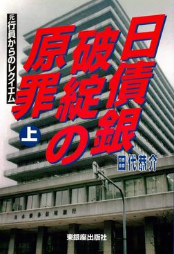 日債銀破綻の原罪 : 元行員からのレクイエム〈上〉-電子書籍