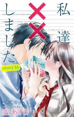 Love Silky 私達××しました story16-電子書籍