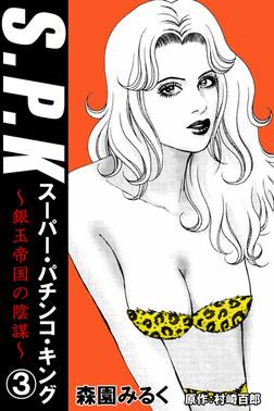 S.P.K スーパー・パチンコ・キング 銀玉帝国の陰謀3-電子書籍