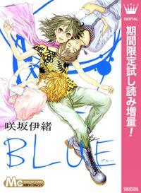 BLUE【期間限定試し読み増量】