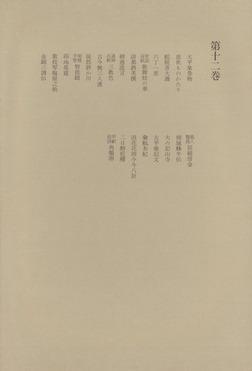 洒落本大成〈第12巻〉-電子書籍