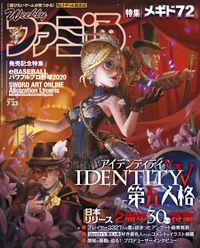 週刊ファミ通 2020年7月23日号【BOOK☆WALKER】