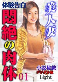 【体験告白】美人妻 悶絶の肉体01