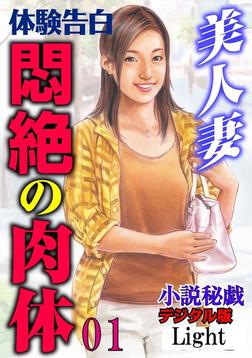 【体験告白】美人妻 悶絶の肉体01-電子書籍