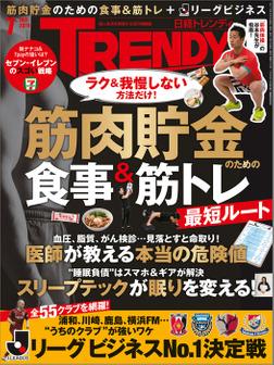 日経トレンディ 2019年7月号 [雑誌]-電子書籍