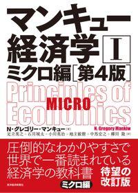マンキュー 経済学Ⅰ ミクロ編(第4版)