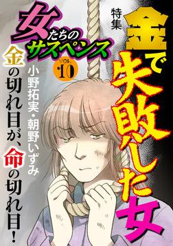女たちのサスペンス vol.10 金で失敗した女-電子書籍