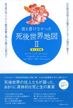 誰も書けなかった死後世界地図II 地上生活編-電子書籍