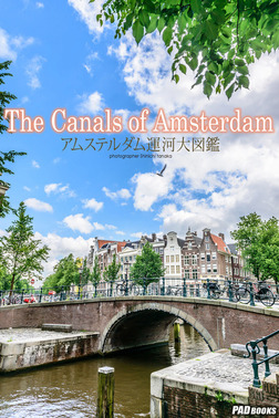 The Canals of Amsterdam アムステルダム運河大図鑑-電子書籍