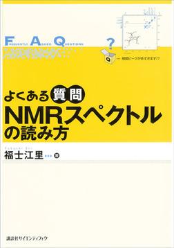 よくある質問 NMRスペクトルの読み方-電子書籍