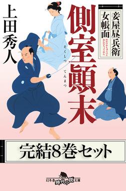 妾屋昼兵衛女帳面 完結八巻セット【電子版限定】-電子書籍