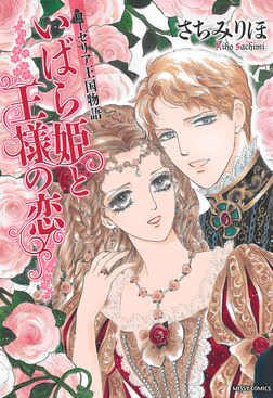 ローゼリア王国物語5 いばら姫と王様の恋-電子書籍