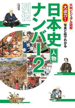 写真と絵でわかる日本史人物ナンバー2列伝-電子書籍